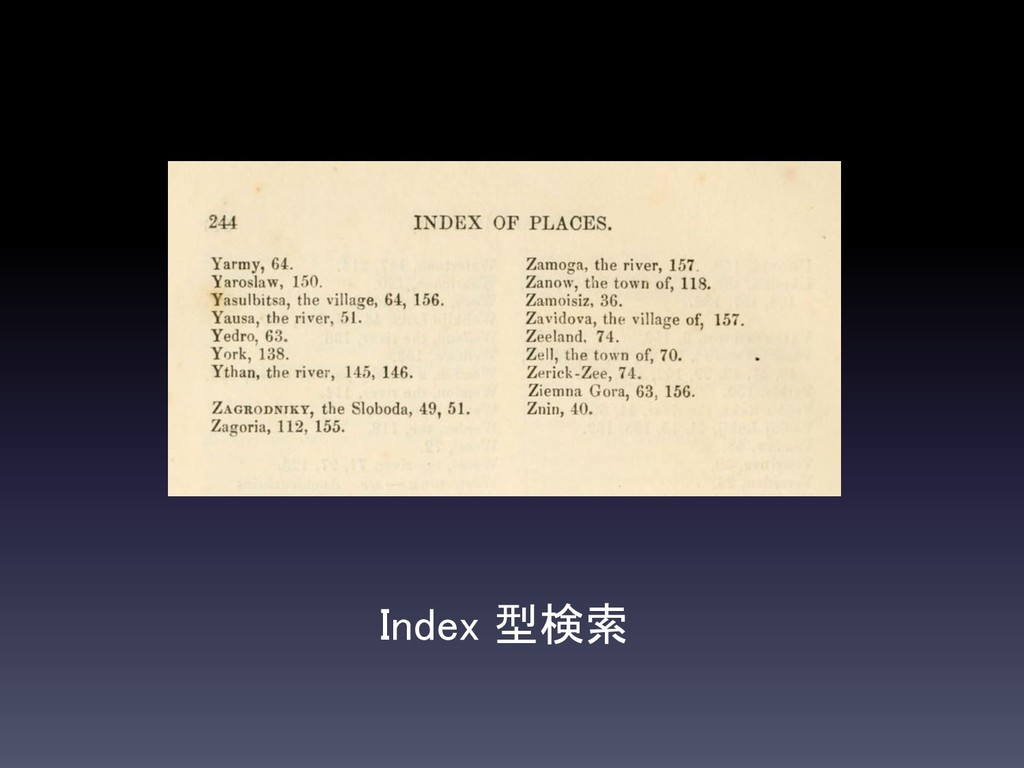 Index 型検索