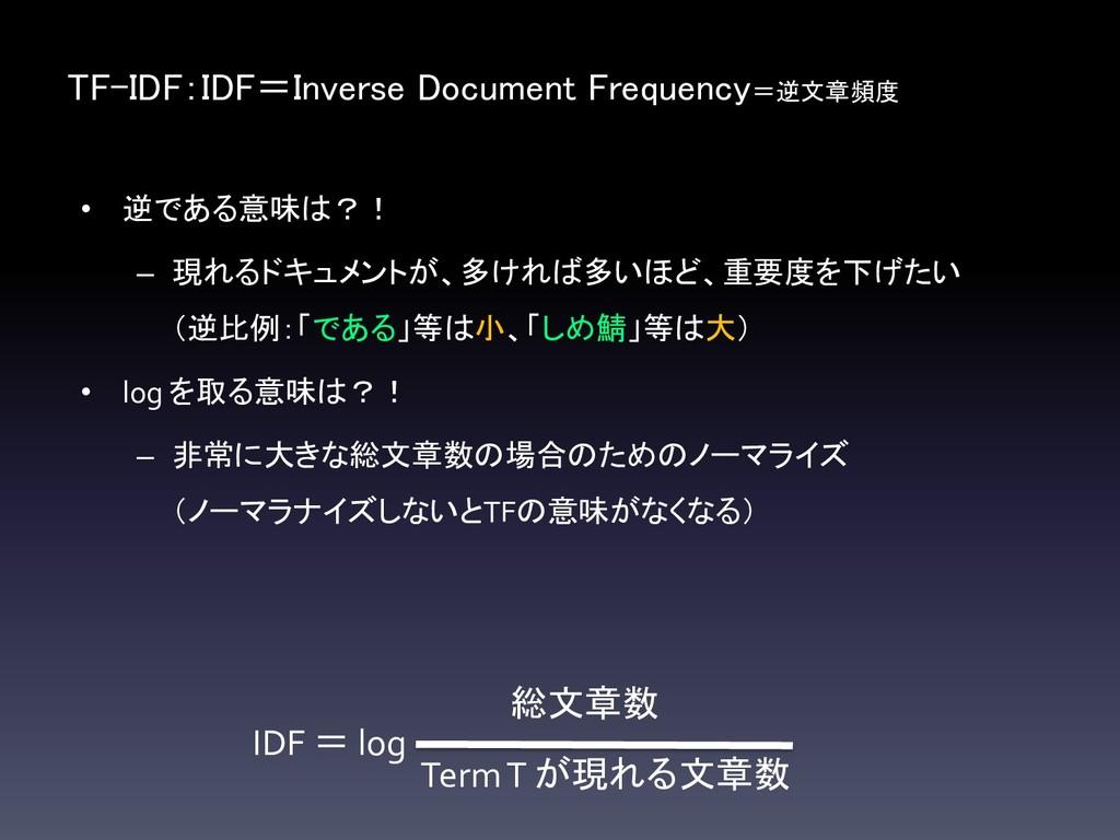 TF-IDF:IDF=Inverse Document Frequency=逆文章頻度 • 逆...