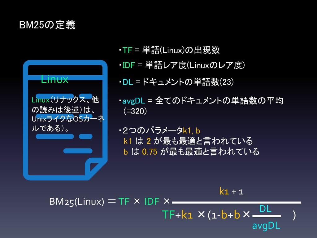 BM25の定義 Linux Linux(リナックス、他 の読みは後述)は、 UnixライクなO...
