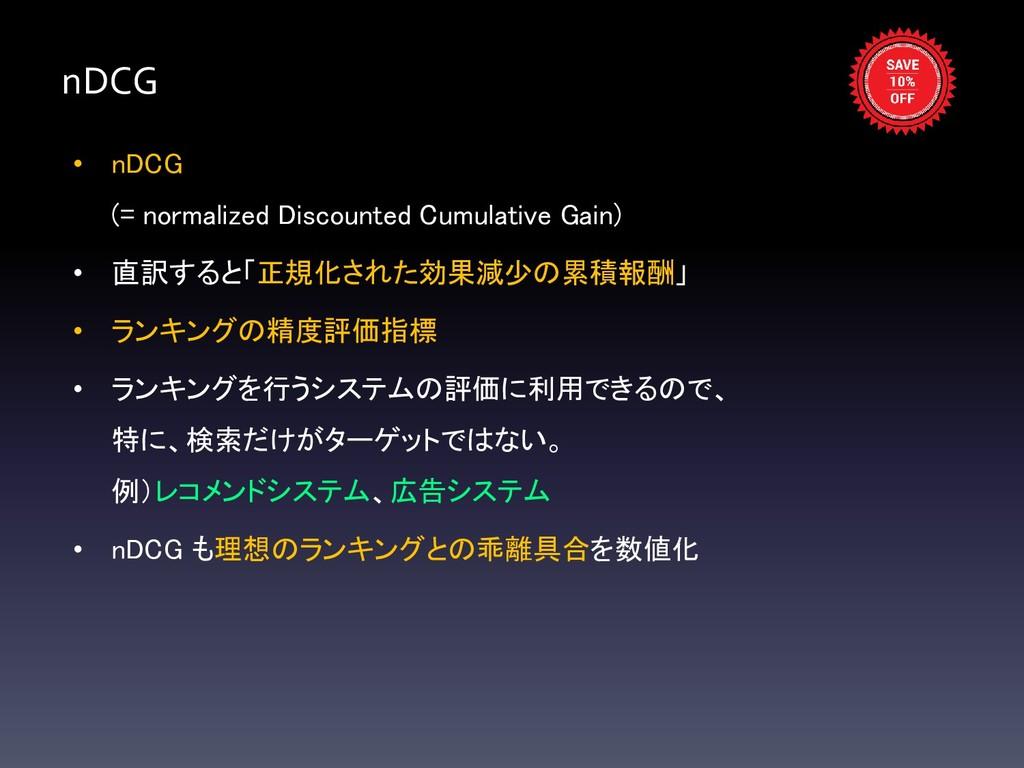 nDCG • nDCG (= normalized Discounted Cumulative...