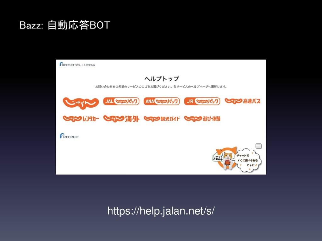 Bazz: 自動応答BOT https://help.jalan.net/s/