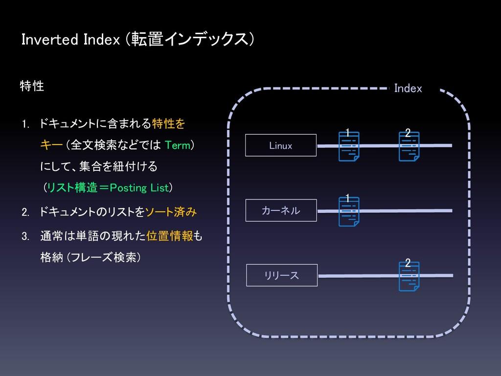 特性 Inverted Index (転置インデックス) 1. ドキュメントに含まれる特性を ...