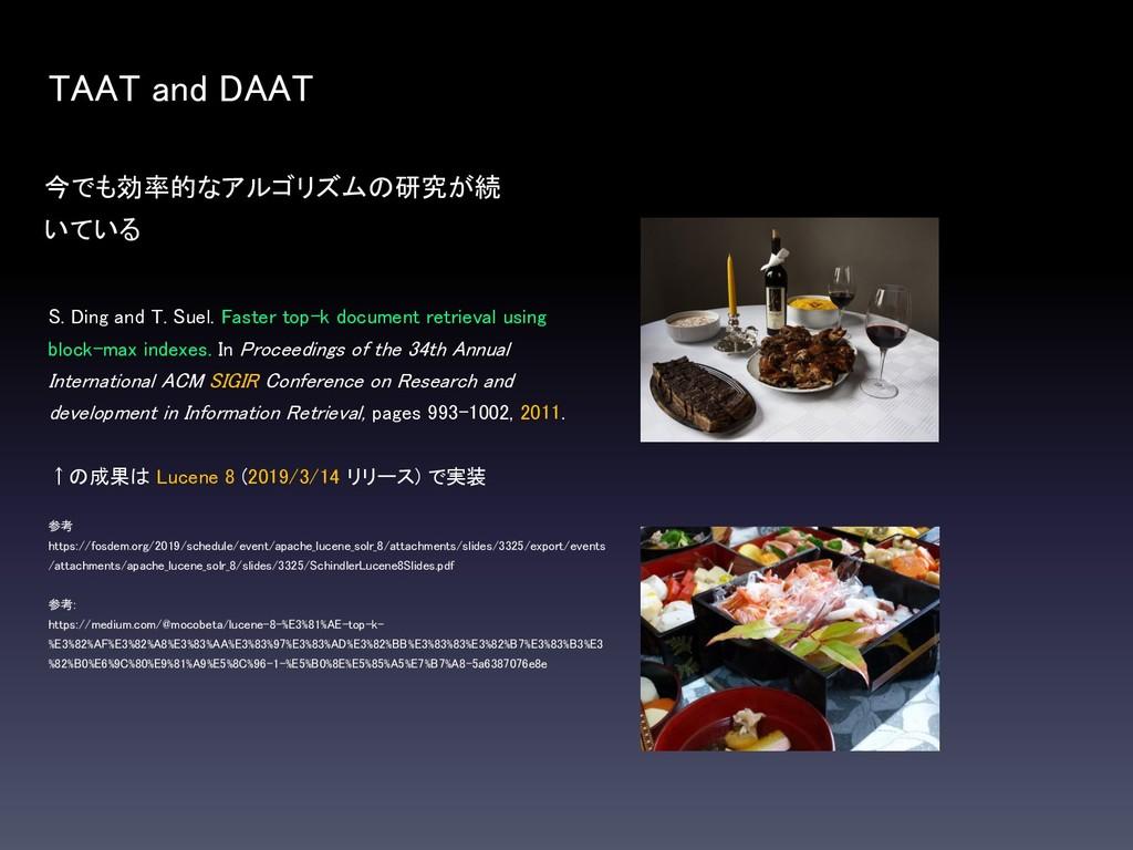 今でも効率的なアルゴリズムの研究が続 いている TAAT and DAAT S. Ding a...