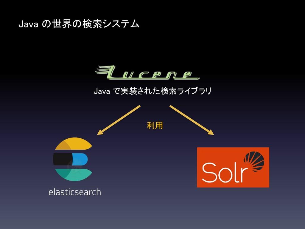 Java の世界の検索システム Java で実装された検索ライブラリ 利用