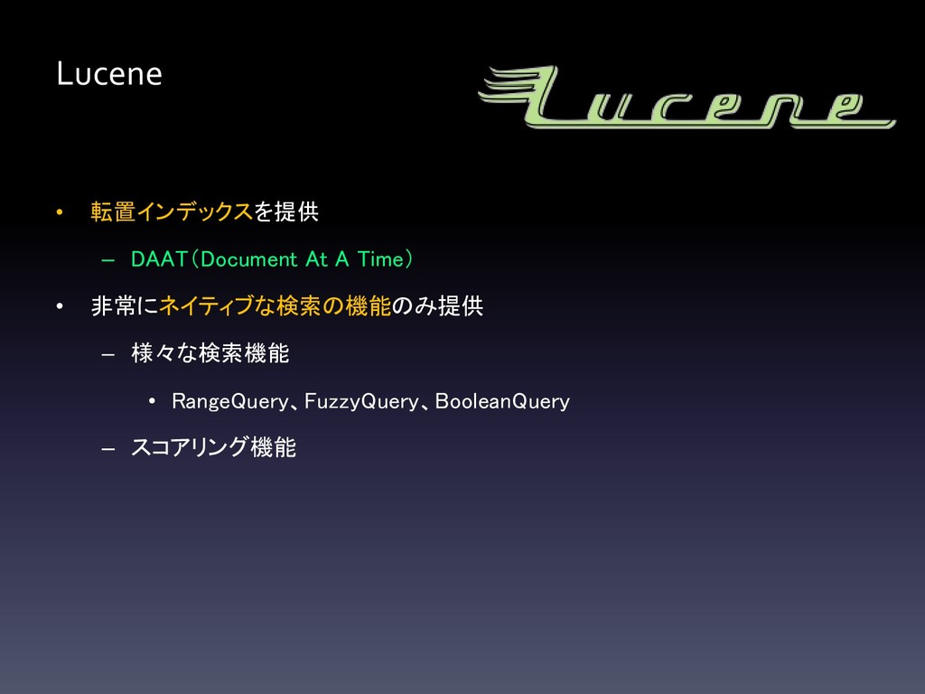 Lucene • 転置インデックスを提供 – DAAT(Document At A Time)...