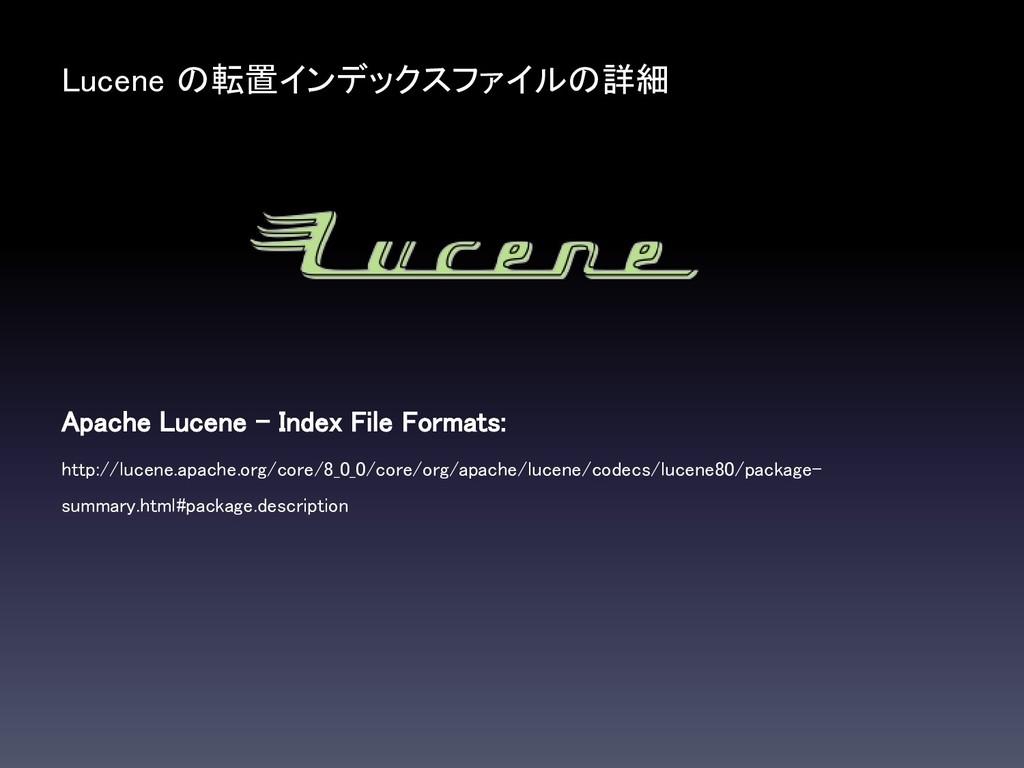 Lucene の転置インデックスファイルの詳細 Apache Lucene - Index F...