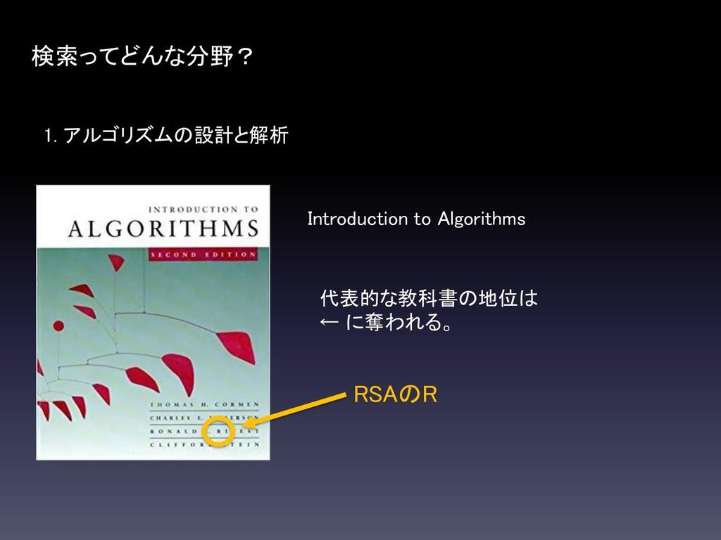 1. アルゴリズムの設計と解析 検索ってどんな分野? Introduction to Algo...