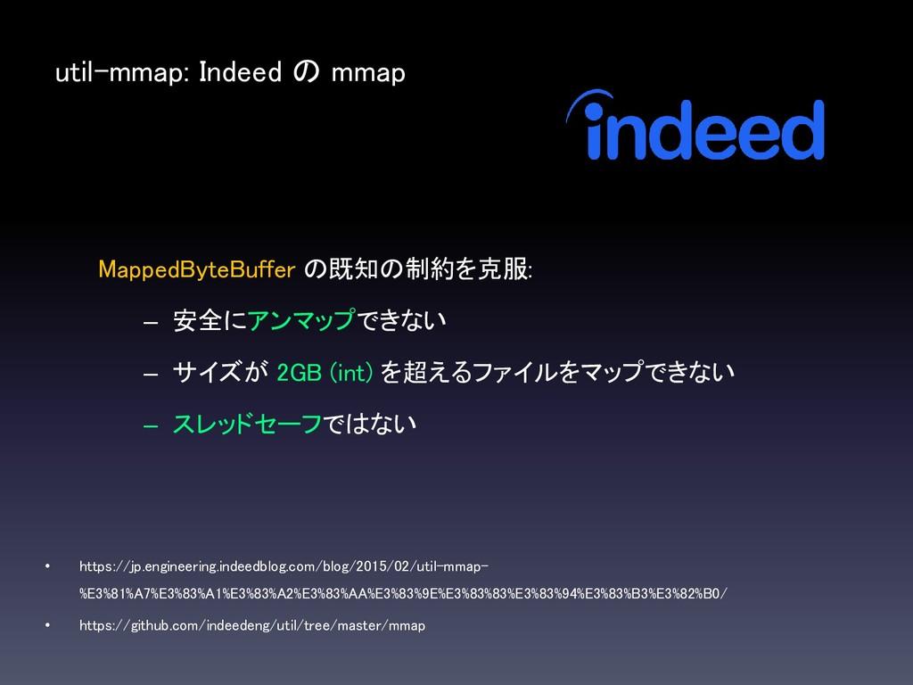 util-mmap: Indeed の mmap • https://jp.engineeri...