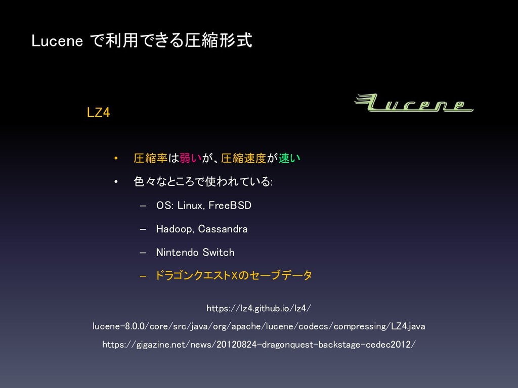 Lucene で利用できる圧縮形式 LZ4 https://lz4.github.io/lz4...