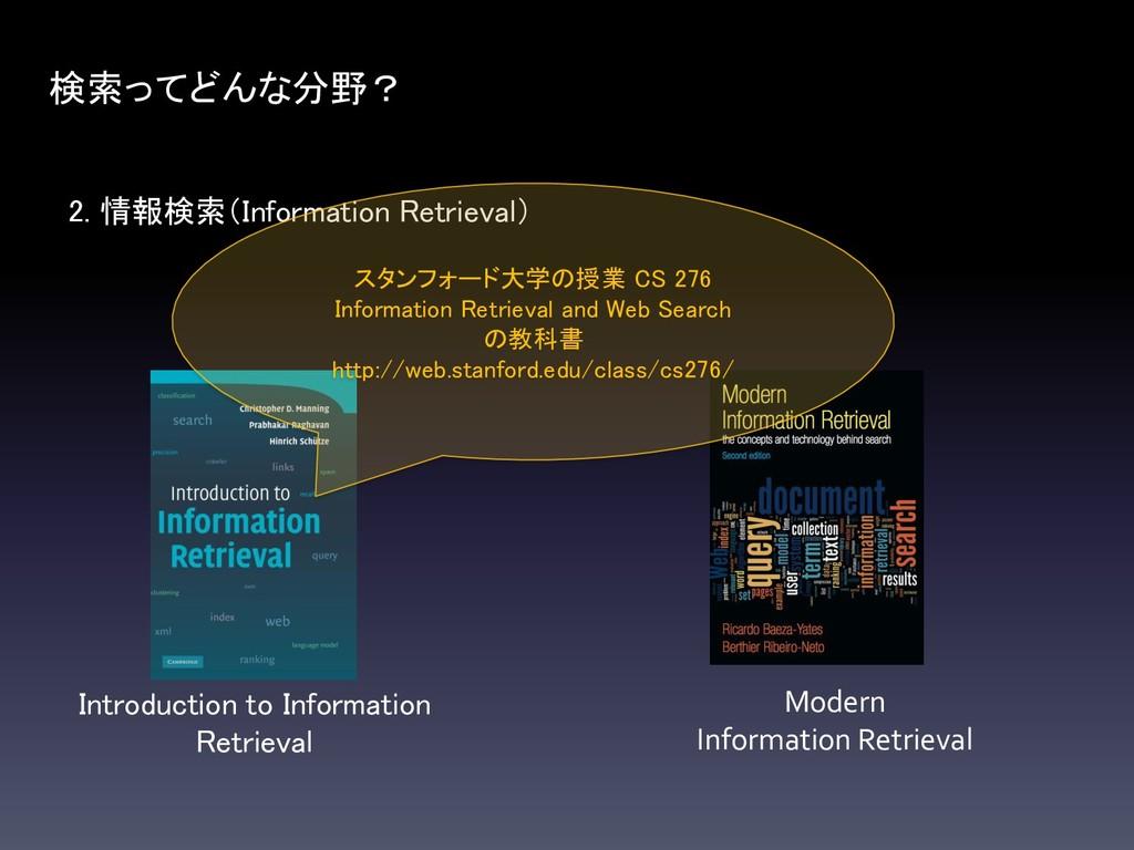 2. 情報検索(Information Retrieval) Introduction to ...