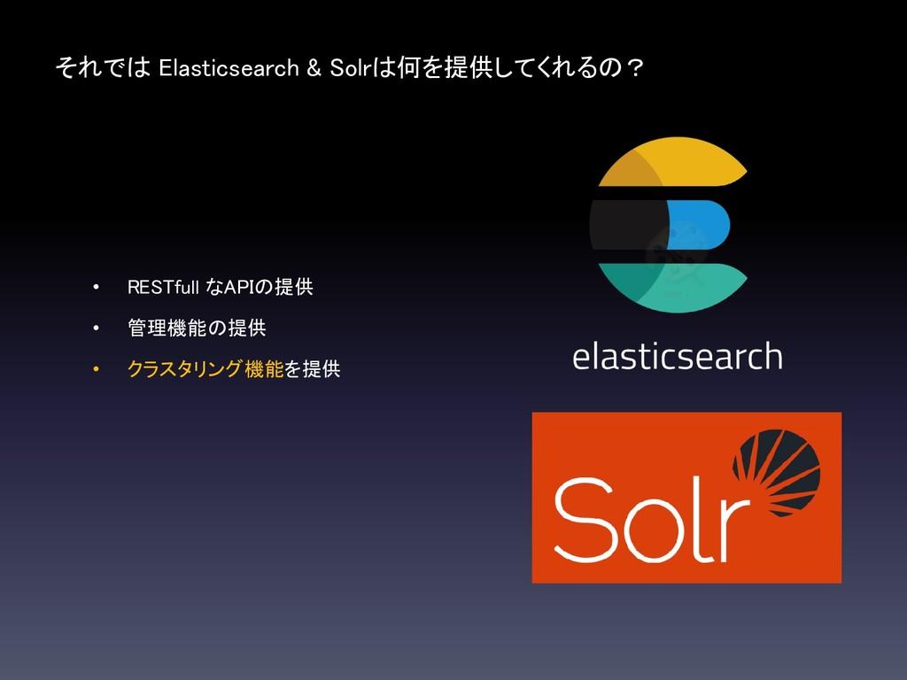 それでは Elasticsearch & Solrは何を提供してくれるの? • RESTful...