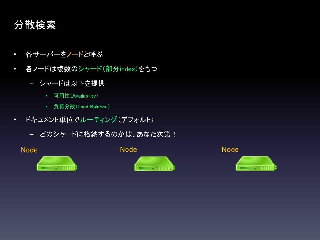 分散検索 • 各サーバーをノードと呼ぶ • 各ノードは複数のシャード(部分index)をもつ ...