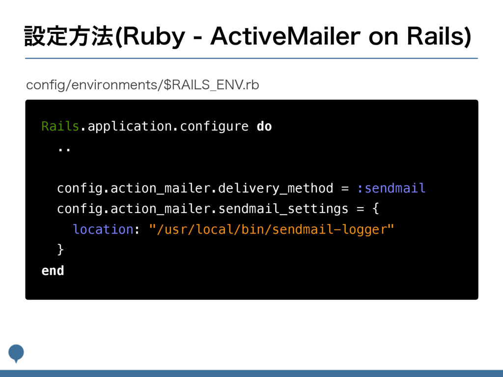 """ઃఆํ๏ 3VCZ""""DUJWF.BJMFSPO3BJMT  Rails.applic..."""