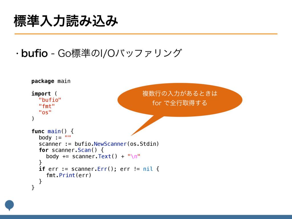 ඪ४ೖྗಡΈࠐΈ w CVpP(Pඪ४ͷ*0όοϑΝϦϯά package main ...