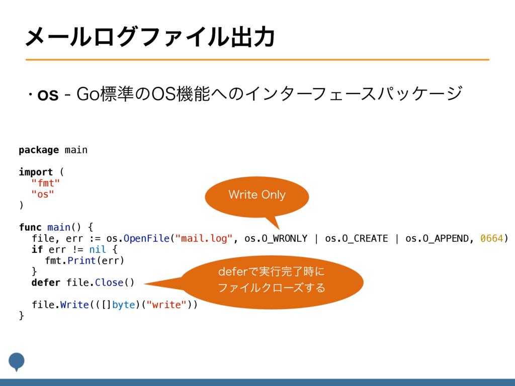"ϝʔϧϩάϑΝΠϧग़ྗ package main import ( ""fmt"" ""os"" ) ..."