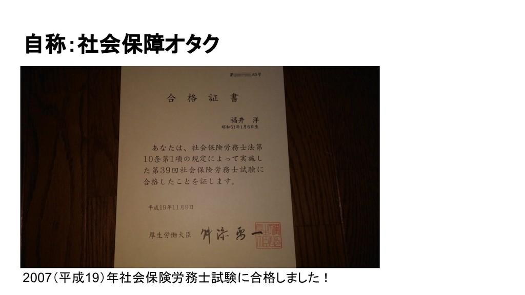 自称:社会保障オタク 2007(平成19)年社会保険労務士試験に合格しました!