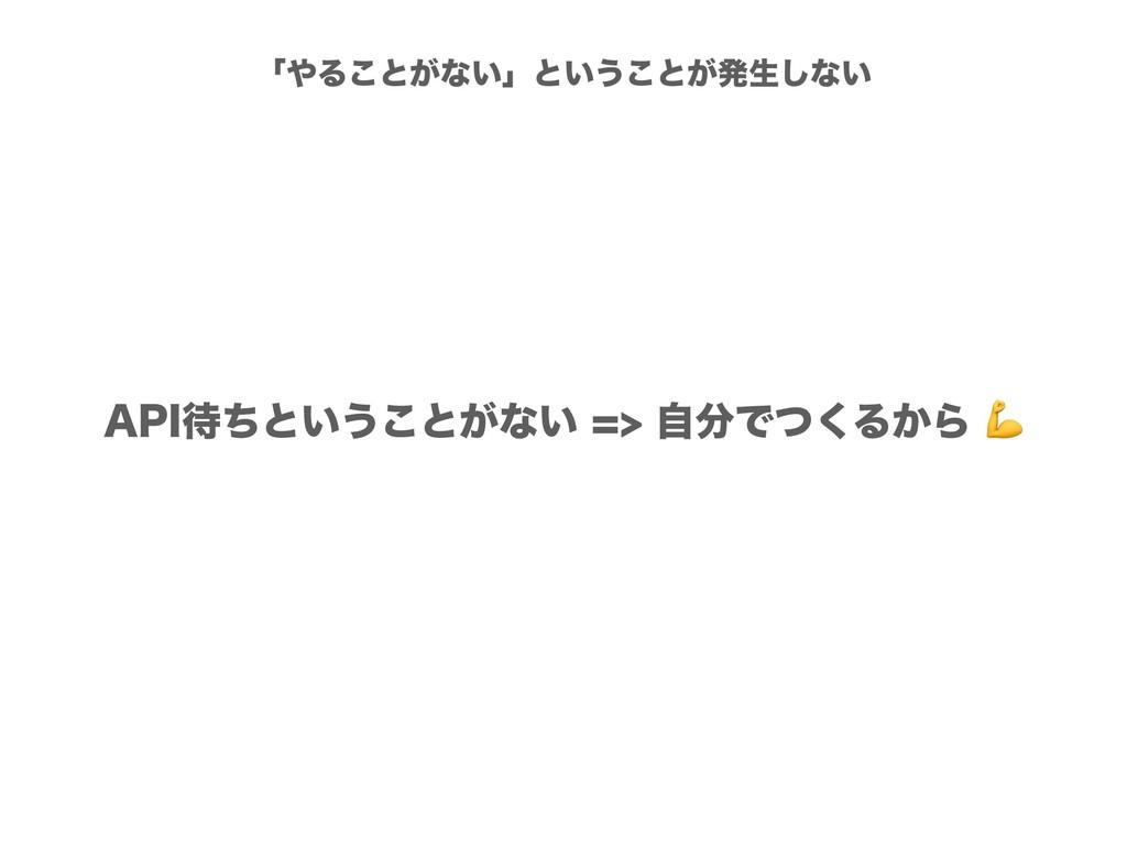 """ʮΔ͜ͱ͕ͳ͍ʯͱ͍͏͜ͱ͕ൃੜ͠ͳ͍ """"1*ͪͱ͍͏͜ͱ͕ͳ͍ࣗͰͭ͘Δ͔Β"""