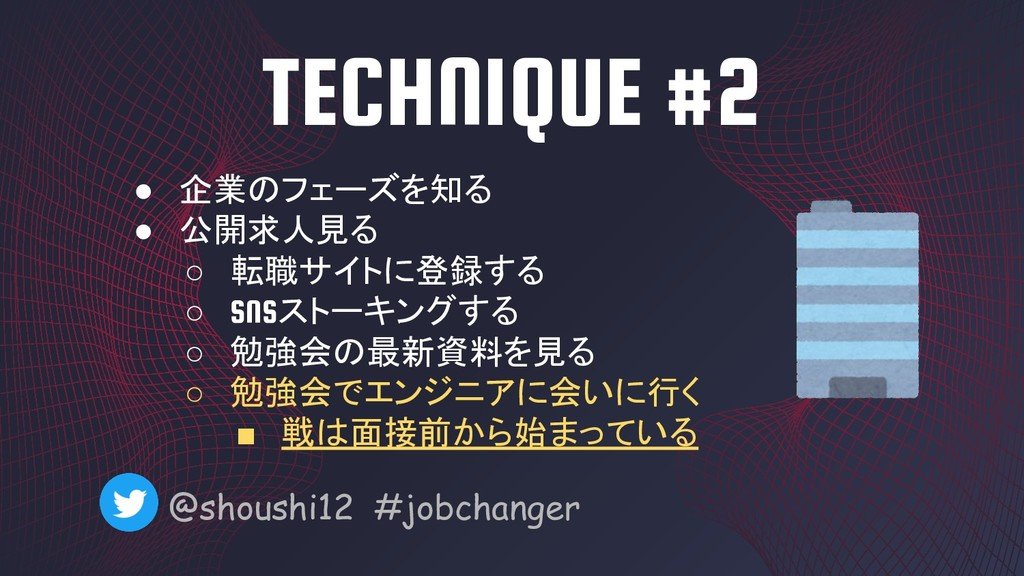 TECHNIQUE #2 @shoushi12 #jobchanger ● 企業のフェーズを知...