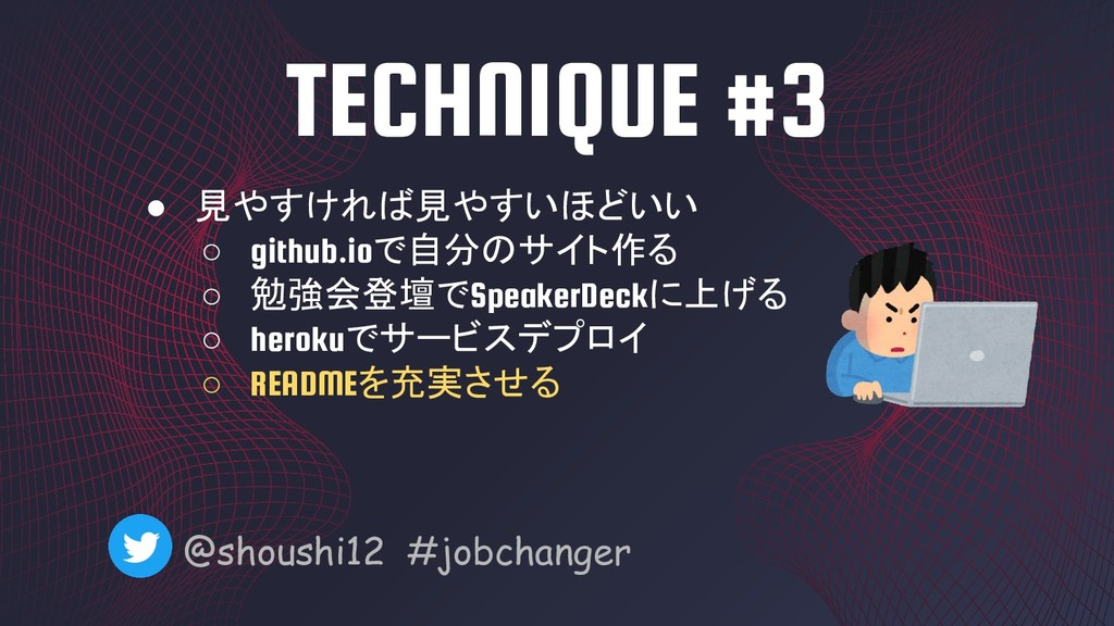 TECHNIQUE #3 @shoushi12 #jobchanger ● 見やすければ見やす...