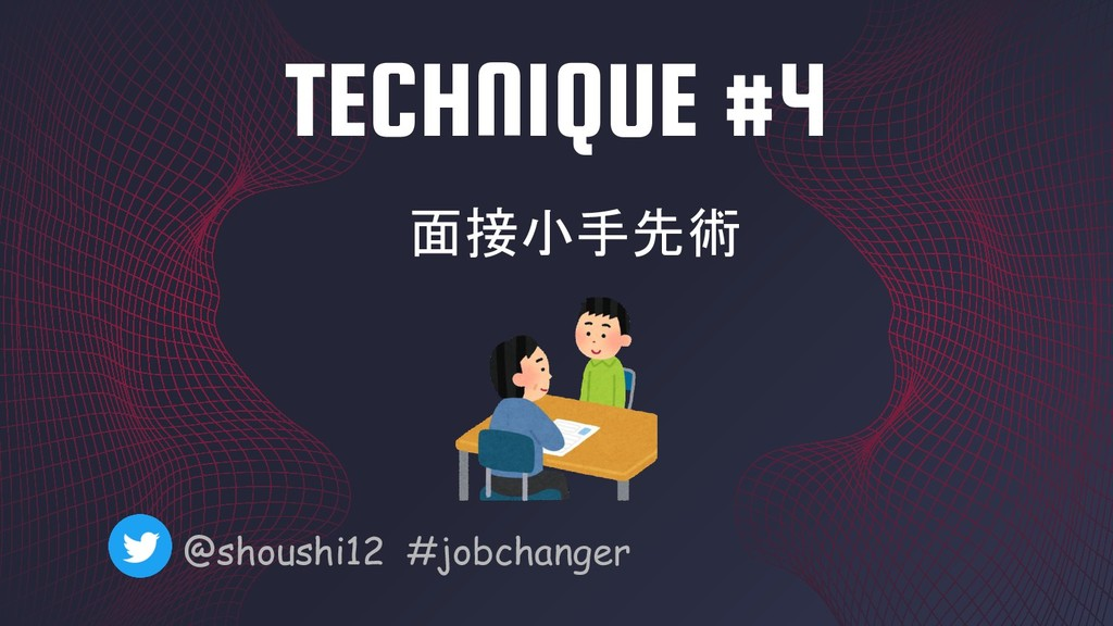 TECHNIQUE #4 @shoushi12 #jobchanger 面接小手先術
