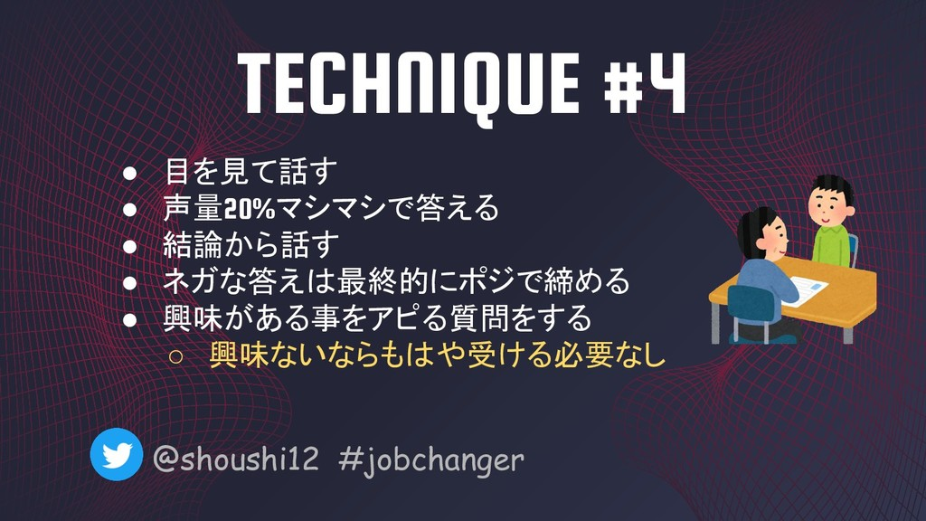 TECHNIQUE #4 @shoushi12 #jobchanger ● 目を見て話す ● ...