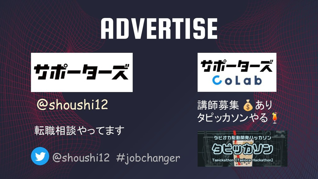 ADVERTISE @shoushi12 #jobchanger @shoushi12 転職相...