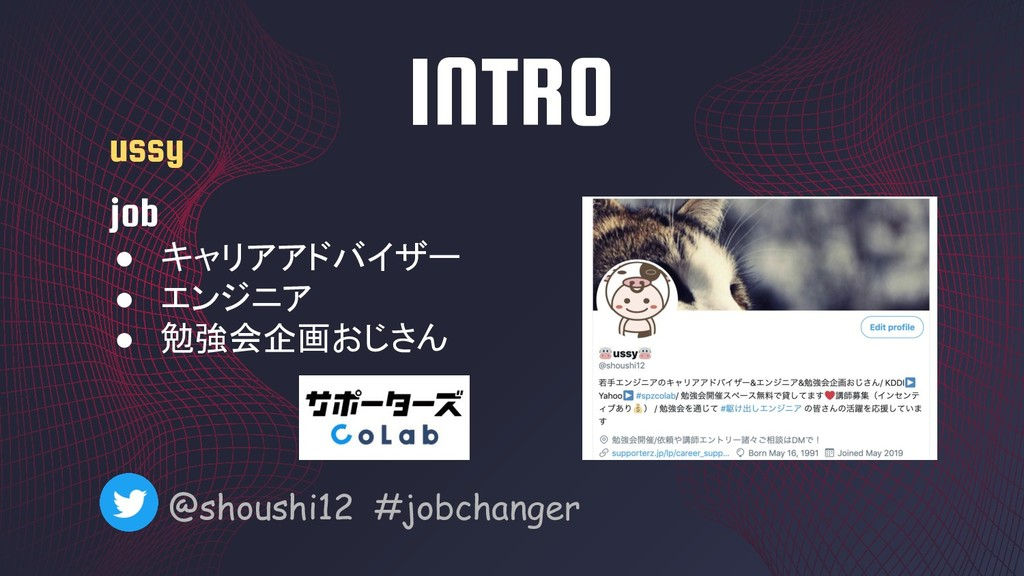 INTRO @shoushi12 #jobchanger ussy job ● キャリアアドバ...