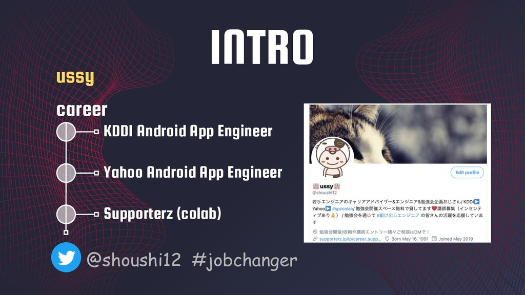INTRO @shoushi12 #jobchanger career ussy KDDI A...