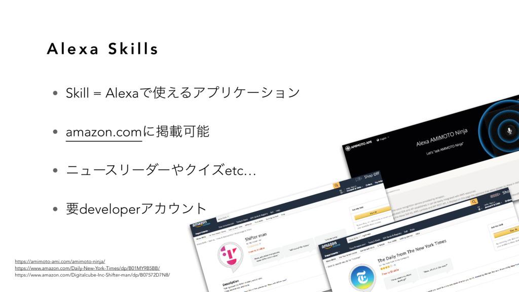 A l e x a S k i l l s • Skill = AlexaͰ͑ΔΞϓϦέʔγ...