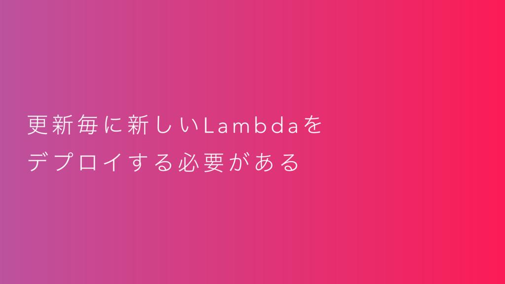 ߋ ৽ ຖ ʹ ৽ ͠ ͍ L a m b d a Λ σ ϓ ϩ Π ͢ Δ ඞ ཁ ͕ ͋...