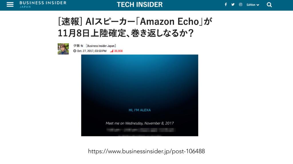 https://www.businessinsider.jp/post-106488