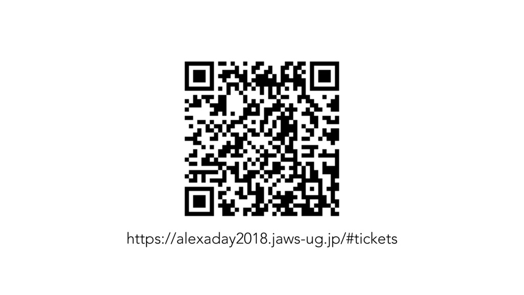 https://alexaday2018.jaws-ug.jp/#tickets