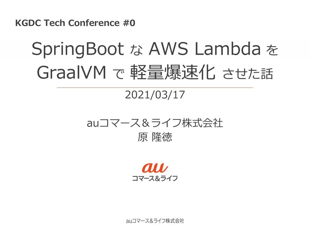 2021/03/17 auコマース&ライフ株式会社 原 隆徳 SpringBoot な AWS...
