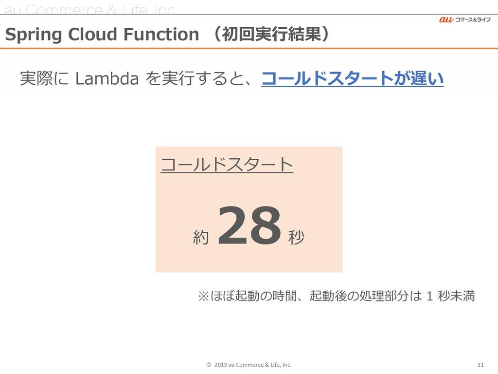 © 2019 au Commerce & Life, Inc. 11 Spring Cloud...