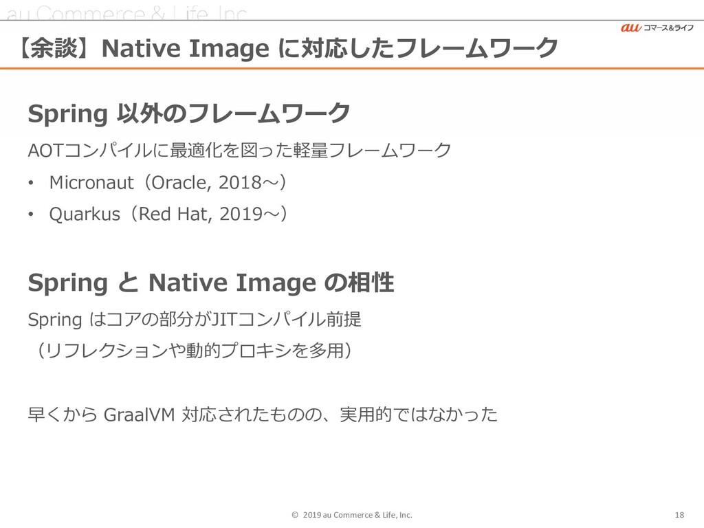 © 2019 au Commerce & Life, Inc. 18 【余談】Native I...