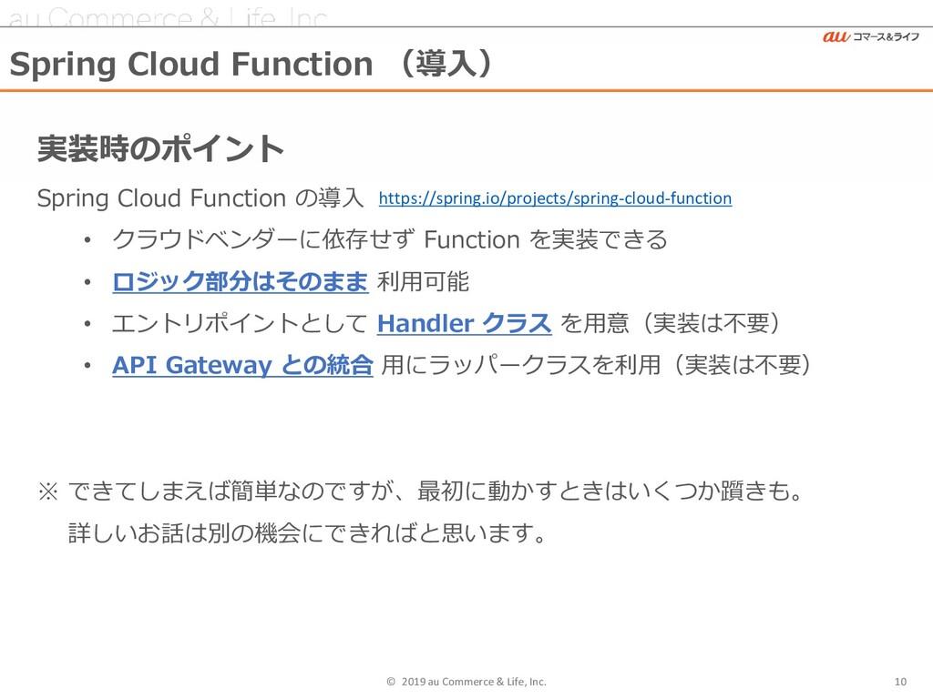 © 2019 au Commerce & Life, Inc. 10 Spring Cloud...