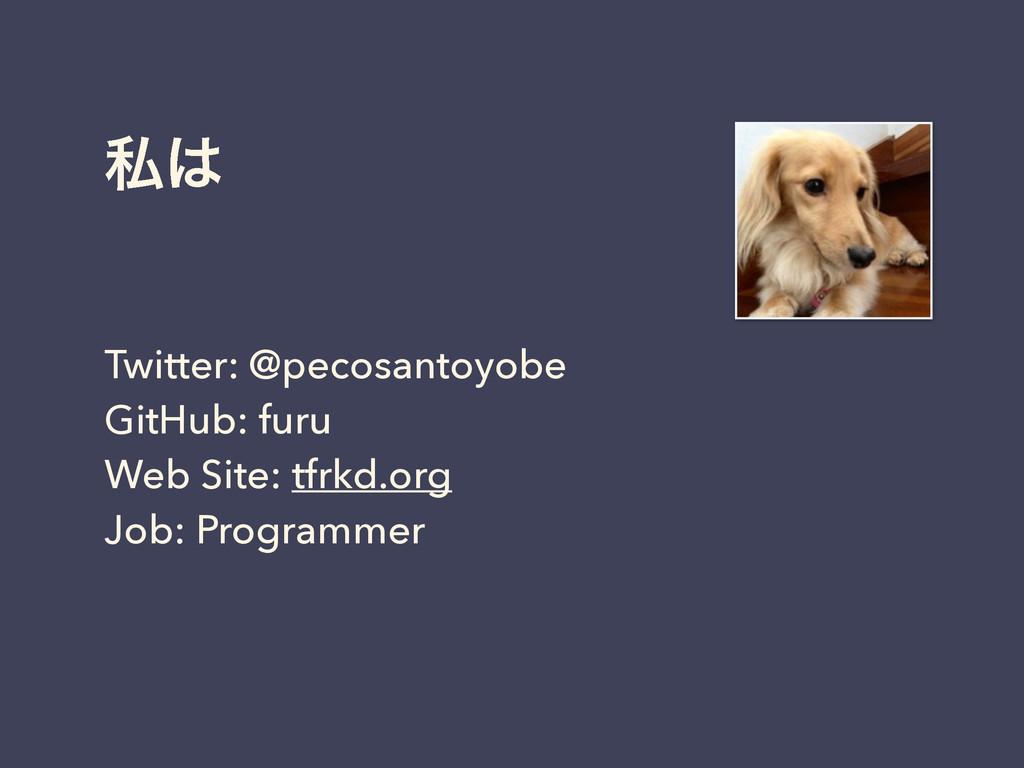 ࢲ Twitter: @pecosantoyobe GitHub: furu Web Sit...