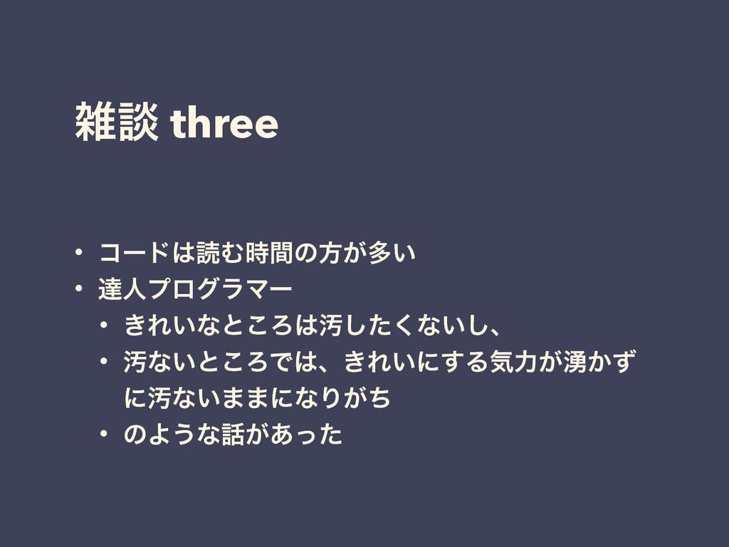 ஊ three • ίʔυಡΉؒͷํ͕ଟ͍ • ୡਓϓϩάϥϚʔ • ͖Ε͍ͳͱ͜ΖԚ...