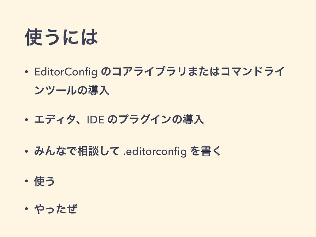͏ʹ • EditorConfig ͷίΞϥΠϒϥϦ·ͨίϚϯυϥΠ ϯπʔϧͷಋೖ • ...