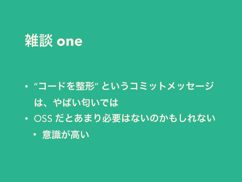 """ஊ one • """"ίʔυΛܗ"""" ͱ͍͏ίϛοτϝοηʔδ ɺ͍͍Ͱ • OSS ..."""