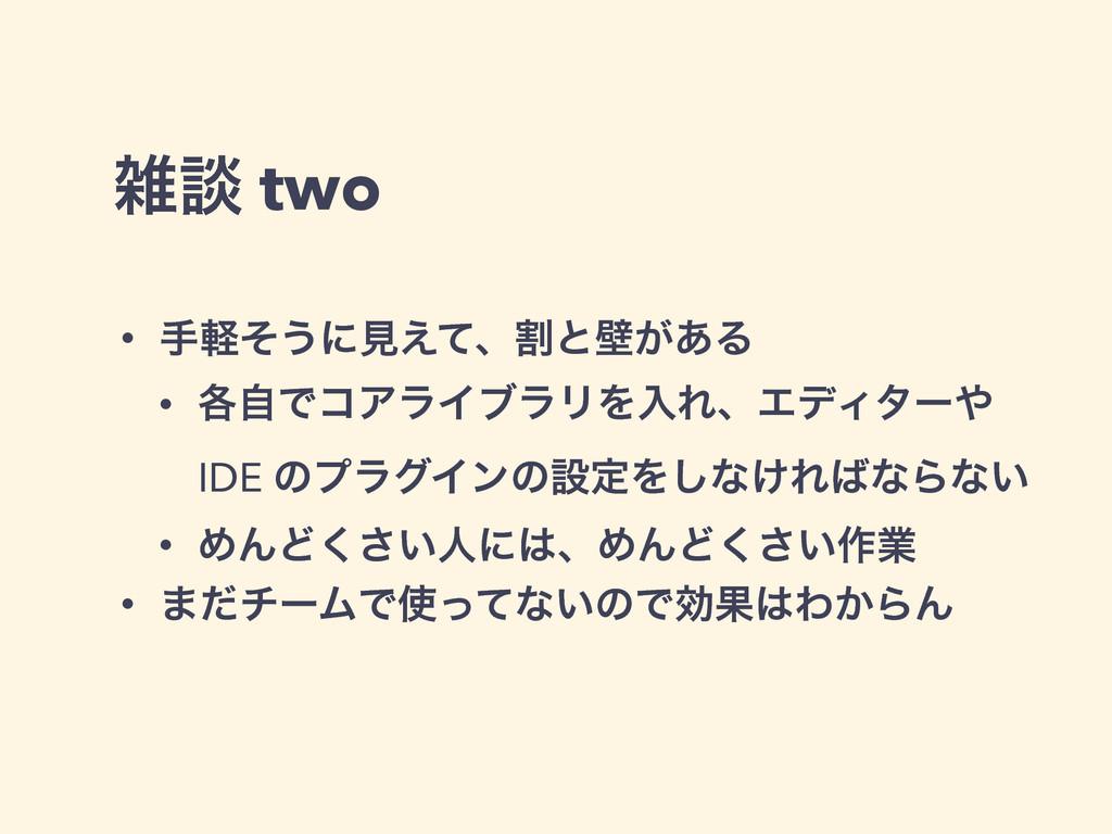ஊ two • खܰͦ͏ʹݟ͑ͯɺׂͱน͕͋Δ • ֤ࣗͰίΞϥΠϒϥϦΛೖΕɺΤσΟλʔ...