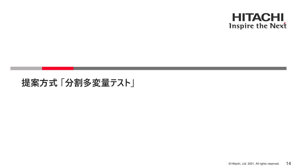 © Hitachi, Ltd. 2021. All rights reserved. 提案方式...