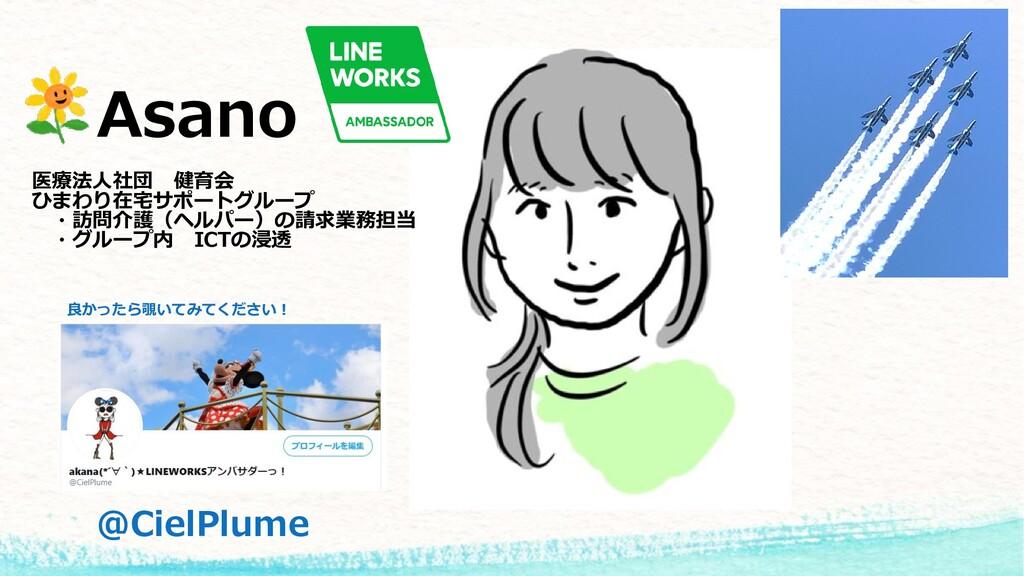 Asano @CielPlume 良かったら覗いてみてください! 医療法人社団 健育会 ひまわ...