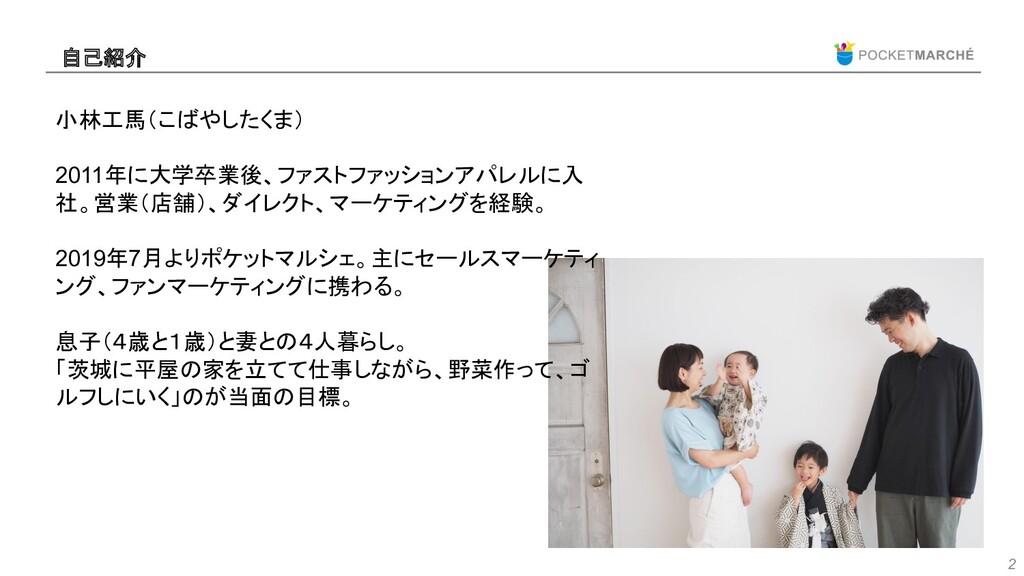 2 自己紹介 小林工馬(こばやしたくま) 2011年に大学卒業後、ファストファッションアパレル...