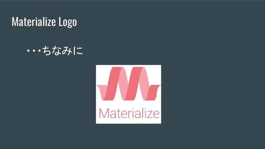 Materialize Logo ・・・ちなみに