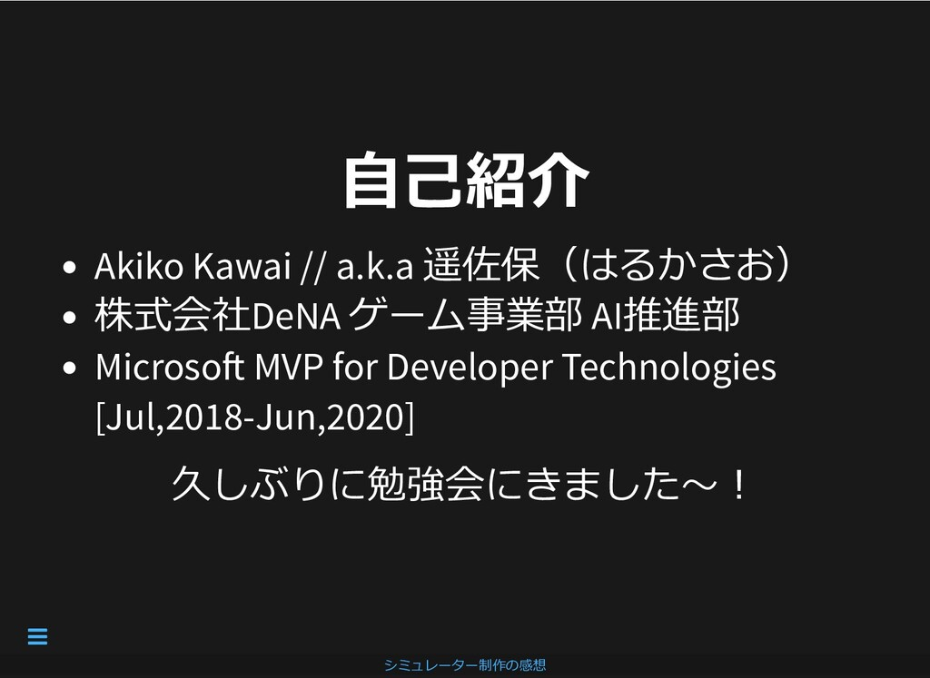 ⾃⼰紹介 ⾃⼰紹介 Akiko Kawai // a.k.a 遥佐保(はるかさお) 株式会社D...