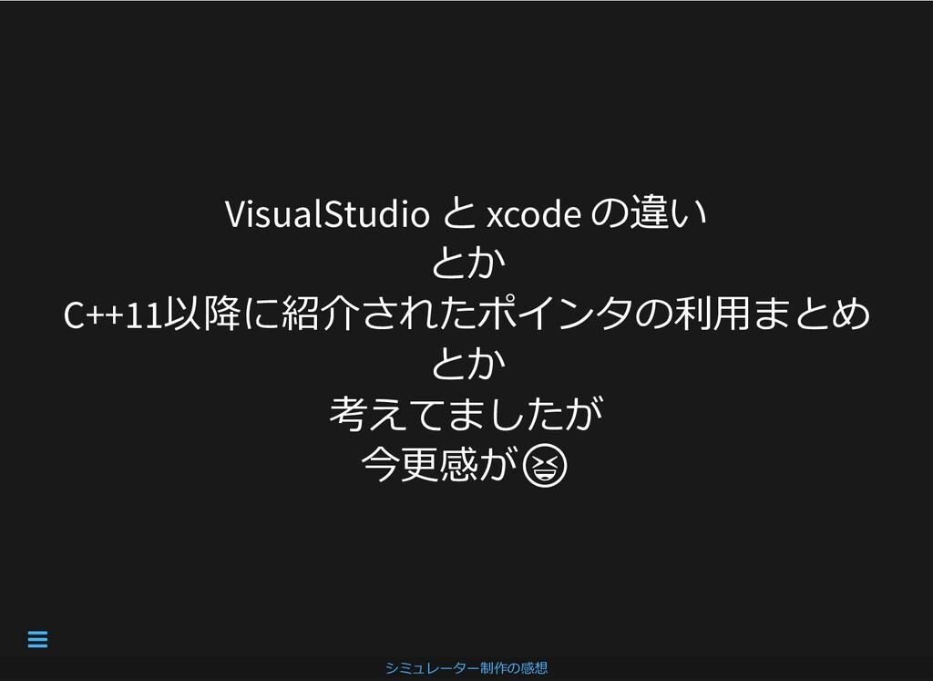 VisualStudio と xcode の違い とか C++11以降に紹介されたポインタの利...