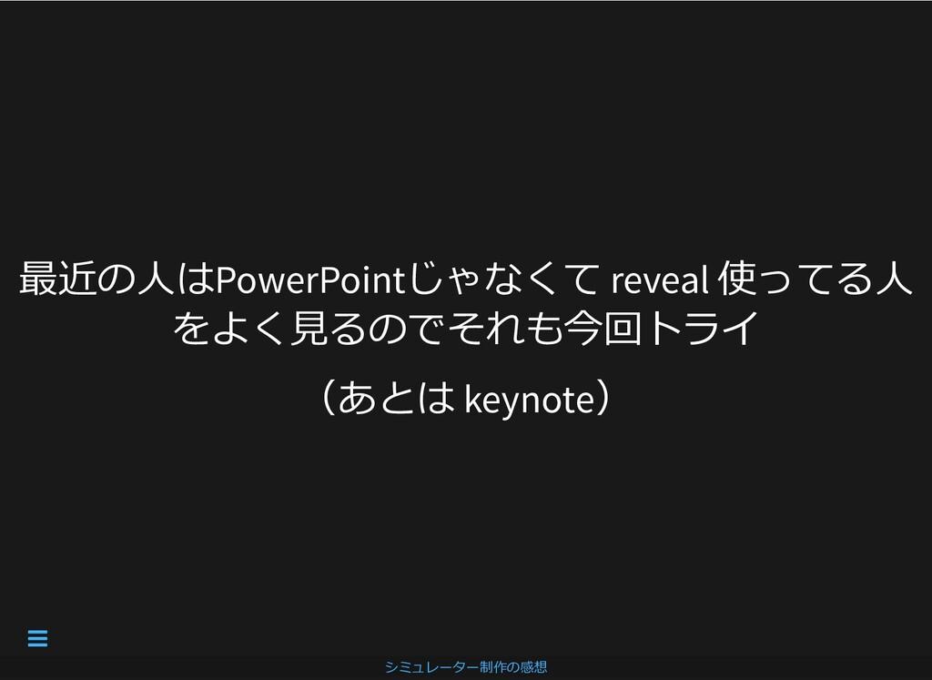 最近の⼈はPowerPointじゃなくて reveal 使ってる⼈ をよく⾒るのでそれも今回ト...