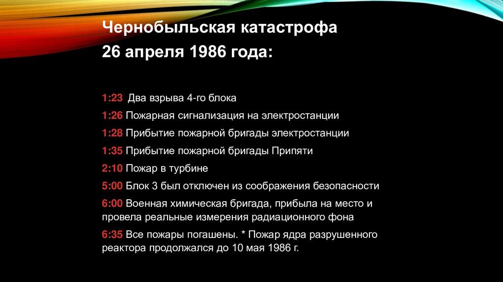 Чернобыльская катастрофа 26 апреля 1986 года: 1...