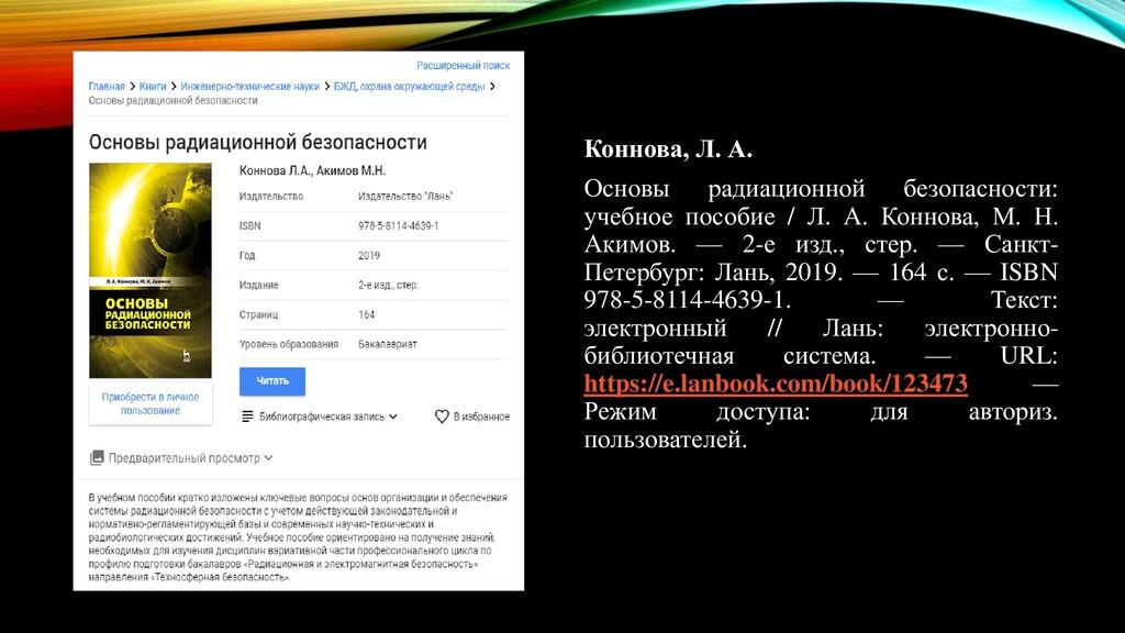 Коннова, Л. А. Основы радиационной безопасности...